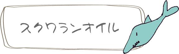 soil_midashi